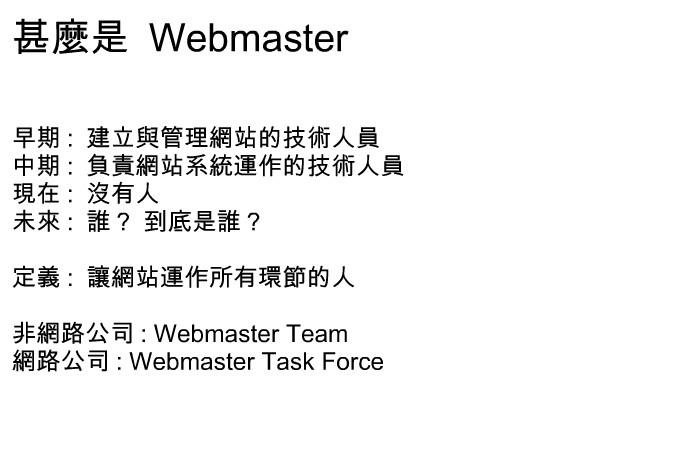 什麼是 Webmaster