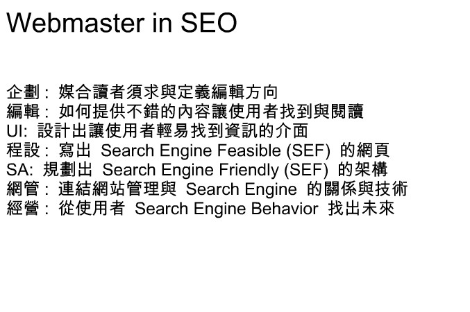 Webmaster in SEO