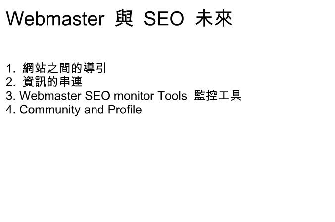Webmaster 與 SEO 未來