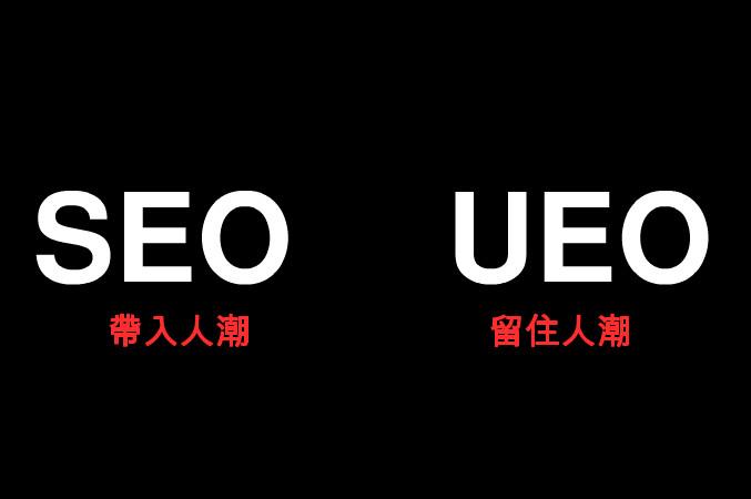 SEO與UEO