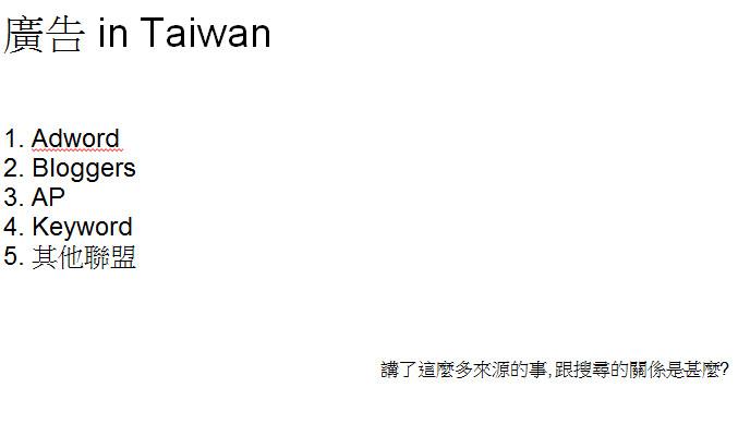 廣告 in Taiwan