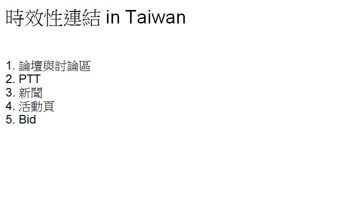 時效性連結 in Taiwan