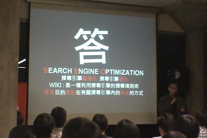 seo搜尋引擎最佳化