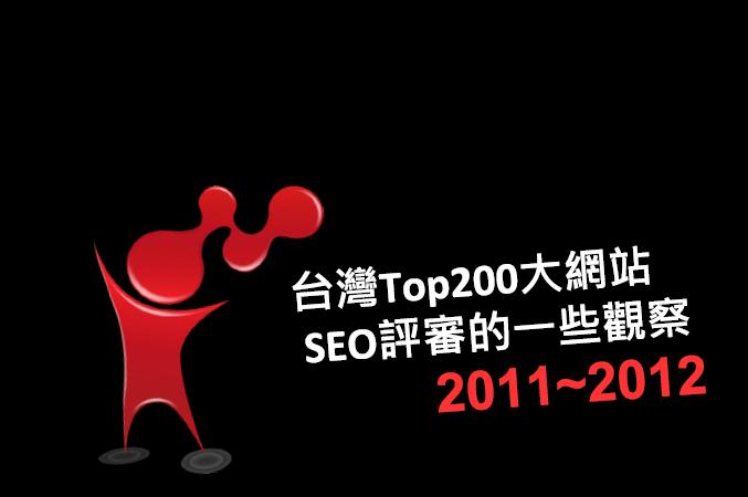 台灣 200 大企業網站 SEO 評審