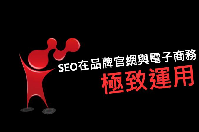 品牌官網與電子商務