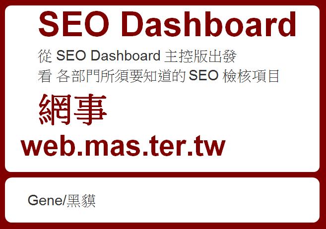 seo dashboard