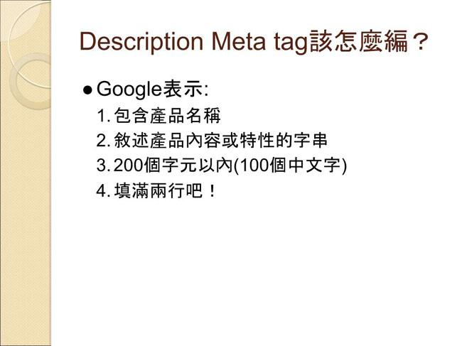 Description Meta tag該怎麼編