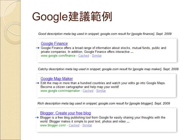 google建議Description Meta tag