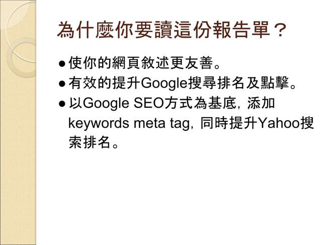 Google SEO Report Card重點