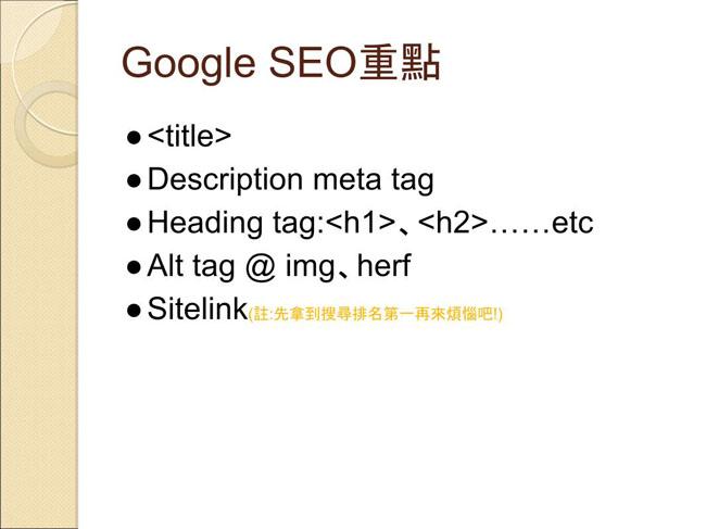 Google SEO 重點