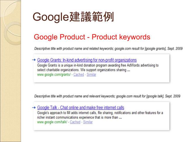 google建議網頁標題