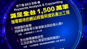 想不懂 SEO 都難之 Keywords Analysis and Copywriting