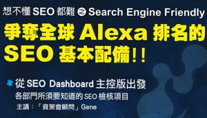 想不懂 SEO 都難之 Search Engine Friendly