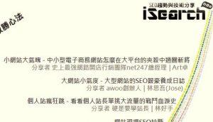 iSearch3 電子商務網站的SEO致勝心法