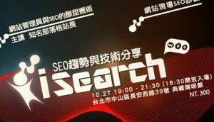 iSearch 2 網站經營SEO小技巧與大關鍵