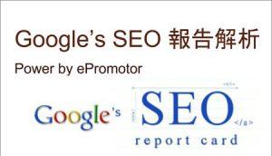 Google's SEO 報告解析