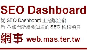 從 SEO Dashboard 主控版出發、看各部門所需要知道的 SEO 檢核項目!!