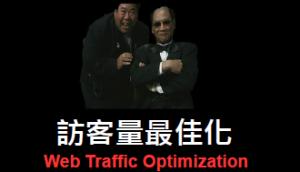 SEO 在電子商務與品牌官網的極致應用