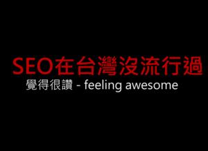 台灣200大企業 SEO 發展概況與深入觀察 2011~13