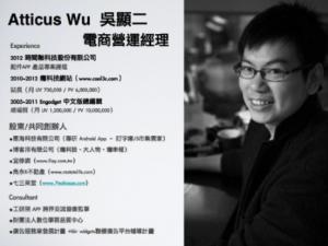 吳顯二 癮科技創辦人