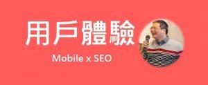 iSearch 2016行動時代你一定要知道的行動網站 SEO 大小事 [將能數位行銷執行長 連啟佑]