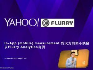 iSearch 2016 In-App(mobile)measurement 的大方向與小訣竅以 Flurry Analytics 為例  Yahoo 亞太區策略暨業務營運部資深分析師 羅荷傑(Roger)