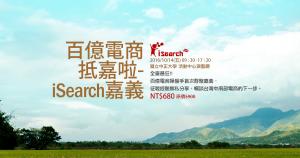 iSearch 嘉義 – 百億電商抵嘉啦