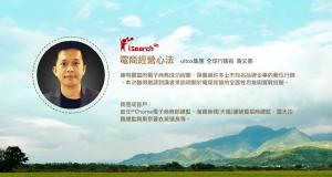 iSearch嘉義 精彩回顧-電商經營心法 黃文貴