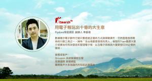 iSearch嘉義 精彩回顧-用電子報玩出十億的大生意 李振瑋