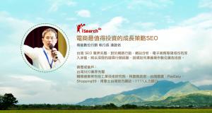 iSearch嘉義 精彩回顧-電商最值得投資的成長策略SEO 連啟佑