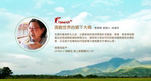 iSearch嘉義 精彩回顧 – 挑戰世界的鄉下大媽 林海玲