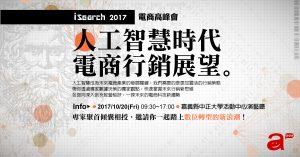 iSearch 2017 電商高峰會 – 人工智慧時代,電商行銷展望