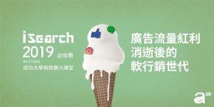 2019 iSearch台南:廣告流量紅利消逝後的軟行銷世代